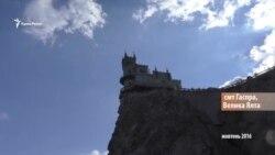 Падіння «Ластівчиного гнізда» (відео)
