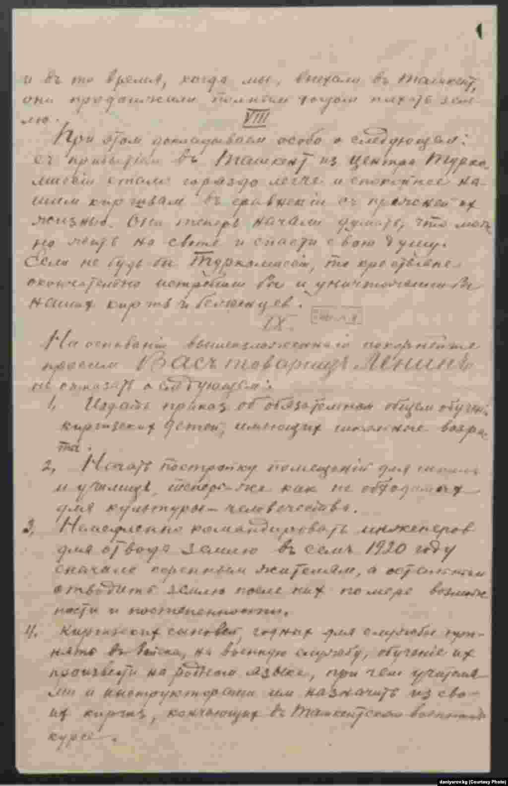 Кыргыз айдыңдарынын 10 өкүлүнүн 1920-жылдын 1-майында Владимир Ленинге жазган каты. 6-бет.