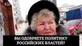 Что думают о политике России казанцы?