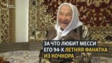 Kyrgyzstan Kochkor 94 year-old fan of Leonel Messi from Kyrgyzstan Altyn Kachkanakova