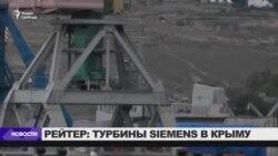 В Крым могли доставить еще две газовые турбины