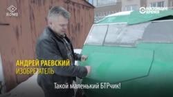 Плавающий минивездеход-амфибия своими руками от умельца из России