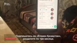 Бюджетники против принудительной подписки: возмущение на юге Казахстана