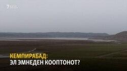 """Кыргызстан   Жаңылыктар (29.03.2021) """"Бүгүн Азаттыкта"""""""