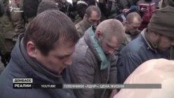 Бранці угруповань «ЛНР» і «ДНР»: ціна життя (відео)