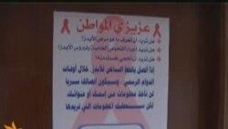 """في اليوم العالمي لمرضى """"الأيدز"""""""