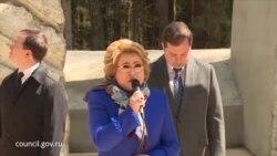 Валентина Матвиенко на открытии мемориала в Катыни