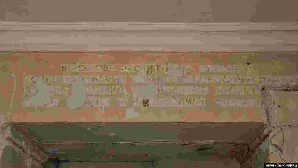 Сохранившаяся надпись над проходом гласит: «Військова дисципліна – це суворе й точне дотримання всіма військовослужбовцями порядку і правил, установлених законодавством України і статутами Збройних Сил України»