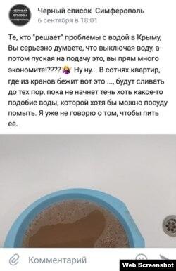Скріншот, коментар у мережі «Вконтакте» щодо подачі води в Сімферополі