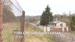 Версията за взривения чешки склад, която води към България
