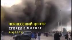 Сгорел черкесский культурный центр