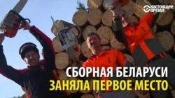 В Польше прошел чемпионат мира среди лесорубов
