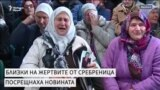 Сребреница посреща новината за присъдата на Караджич