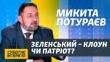 У Медведчука Зеленського клоуном уже не називають – Микита Потураєв | Суботнє інтерв'ю