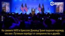 О чем говорил Дональд Трамп перед встречей с Владимиром Путиным? (видео)