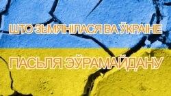 Што зьмянілася ва Ўкраіне пасьля Эўрамайдану