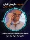 حمایت هنرمندان سرشناس ایرانی از اعتراضهای سراسری در ایران