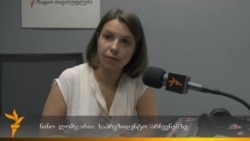 ნინო ლომჯარია საპრეზიდენტო არჩევნების თარიღის შესახებ