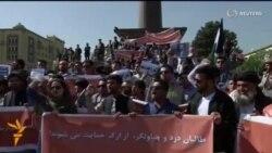 Талиптерге каршы Кабулдагы митинг