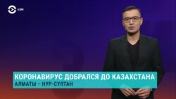 Азия: коронавирус добрался до Казахстана