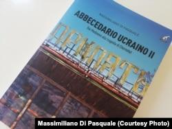 «Українська абетка» (про Україну від А до Я) італійського публіциста Массиміліано Ді Паскуале