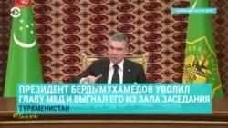 Президент Туркменистана уволил министра внутренних дел Муликова, выгнав его из зала заседания.