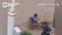 Ашхабад затопило, но местные СМИ молчат о происшествии