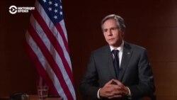 Госсекретарь США Энтони Блинкен о готовности Соединенных Штатов помочь Украине