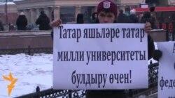 """""""Азатлык"""" татар яшьләре татар телен яклап пикет үткәрде"""
