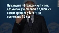 Путин мог быть причастен к убийству Литвиненко