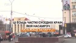 Якія часткі суседніх краін належаць Беларусі?