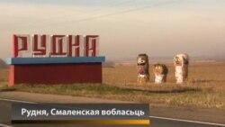 Ці хочуць жыхары Смаленшчыны далучыцца да Беларусі?