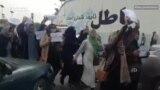 Protest la Kabul | Femeile afgane cer dreptul la muncă și educație