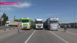 Дальнобойщики в Одессе блокировали две главные автотрассы юга Украины