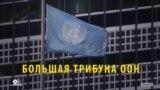 Генассамблея ООН глазами СМИ: что показывают зрителям в США и РФ