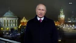 Обращение Путина к россиянам 2019