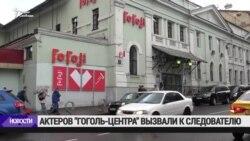 """Актёры """"Гоголь-Центра"""" вызваны к следователям"""