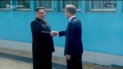Историски меѓукорејски самит