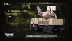 Росія відправляє на війну в Україну зброю та військових | «Донбас.Реалії» (відео)