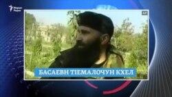 "Басаевн тIемало а, ""дохковаьлла Джумаев"" а, Путинан йоцу шахьар а"