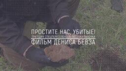 Хранители Сибири: Простите нас, убитые!