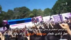 ندای موسوی کروبی آزاد باید گردد در خرم آباد