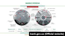 Памятная монета «Маяки Украины»