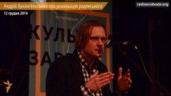 Андрій Архангельський про реанімацію радянського