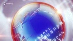 «Ազատություն» TV-ի լրատվական կենտրոն, 24-ը ապրիլի, 2018
