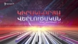 «Կիրակնօրյա վերլուծական »21-ը մարտի 2021