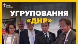 Угруповання «ДНР» відкрило у Франції «представництво» (відео)