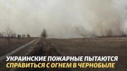 Пожары вокруг Чернобыльской АЭС