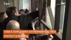 """Защо в Белград има """"протест за справедливост"""""""