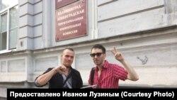 Иван Лузин и Рагнар Рейн около избирательной комиссии